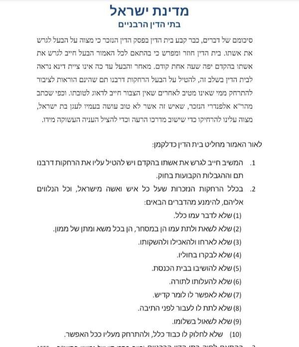 פסיקת בית הדין הרבני