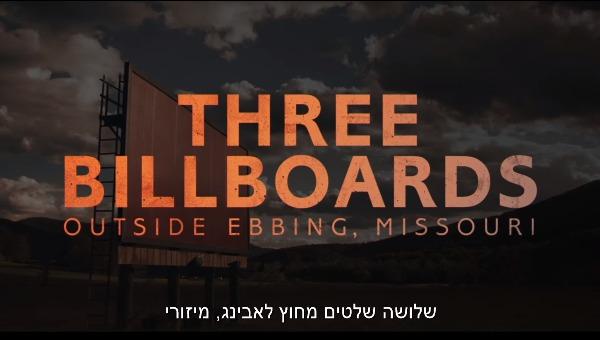 שלושה שלטים מחוץ לאייבינג