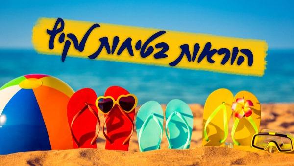 הוראות בטיחות לקיץ