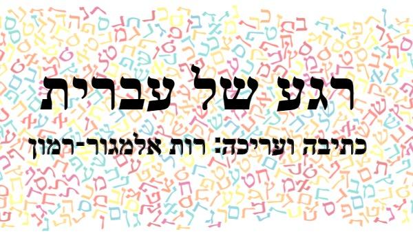 רגע של עברית