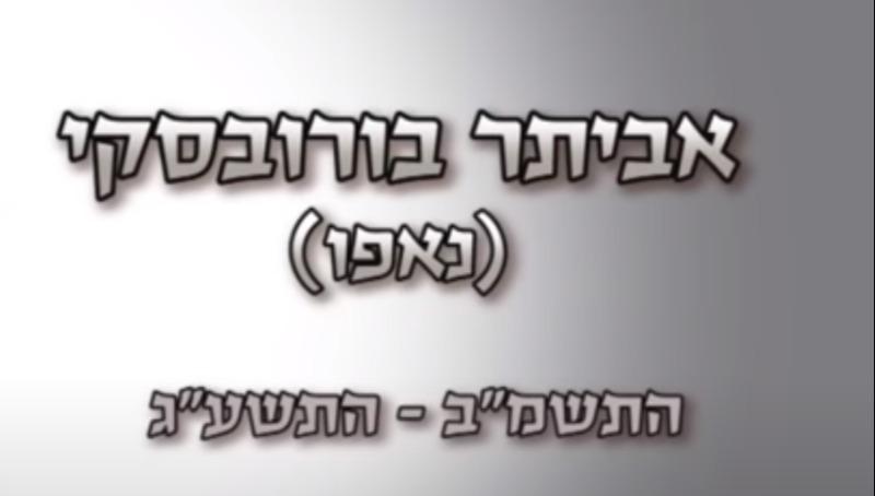"""אביתר בורובסקי הי""""ד"""