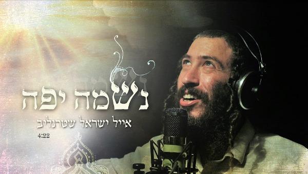 אייל ישראל - נשמה יפה