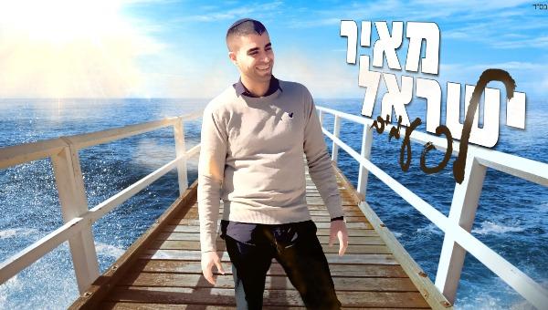 מאיר ישראל