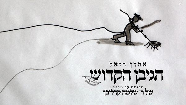 הגיבן הקדוש - אהרן רזאל