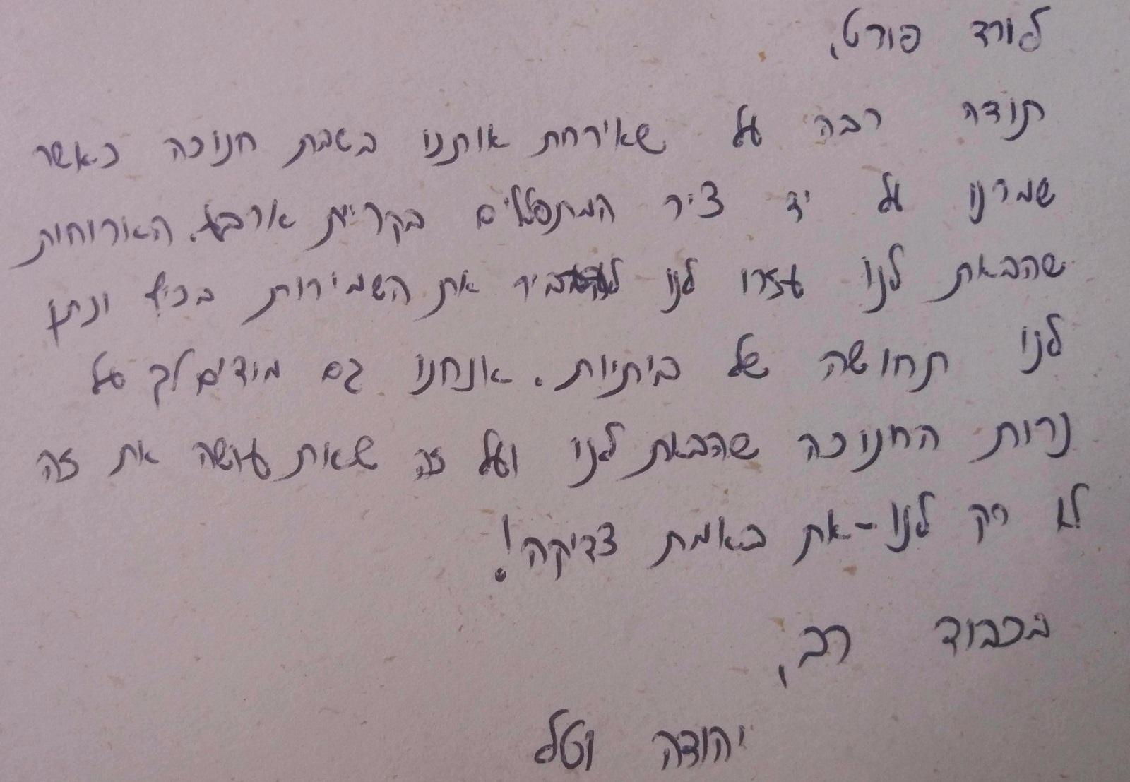מכתב התודה של החיילים