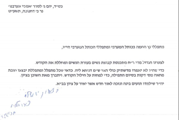 מכתבו של הרב נבנצל