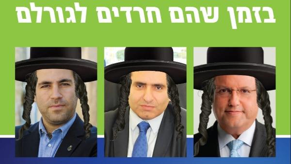 קמפיין חרדים של הבית היהודי