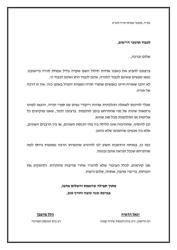 המכתב של רבני הישוב