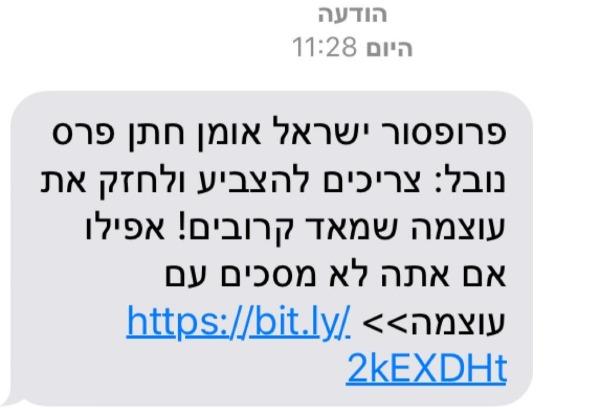 ההודעה שמופצת מטעמו של ישראל אומן