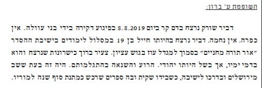 בתיהם של חברי חוליית החמאס שרצחה את דביר שורק יהרסו