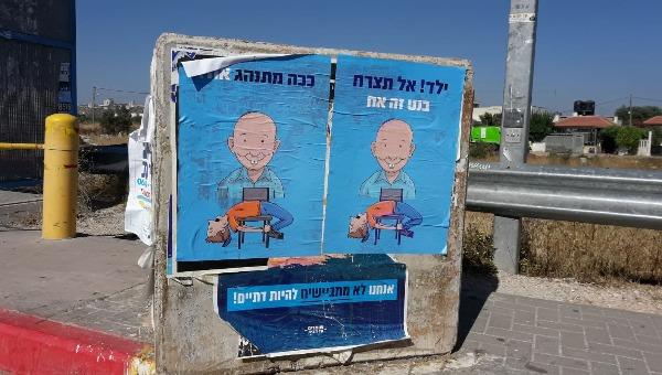 """מחאה נגד יו""""ר הבית היהודי לשעבר"""