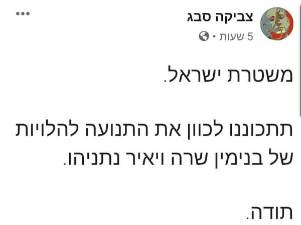 דף הפייסבוק של החשוד בהסתה