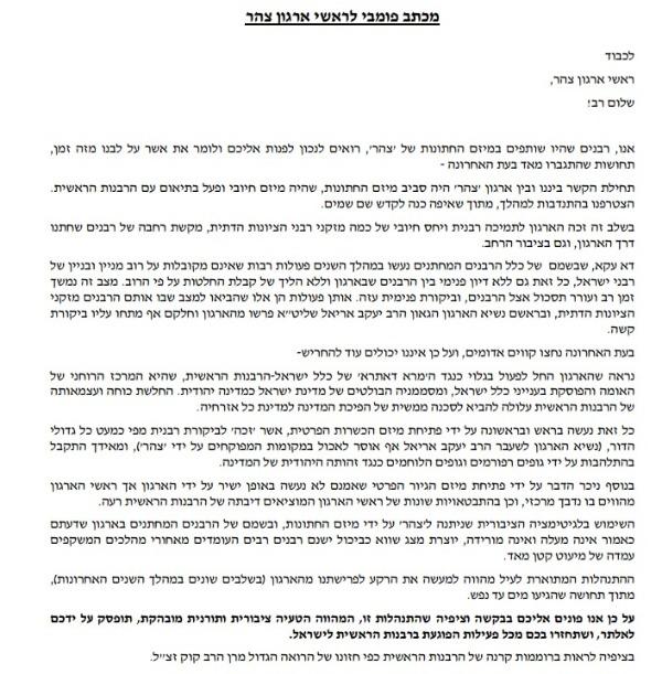 המכתב של הרבנים