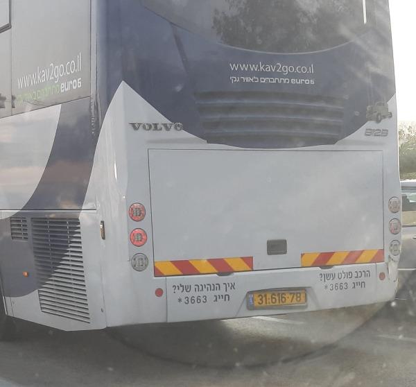 האוטובוס שעליו נמצאה התמונה