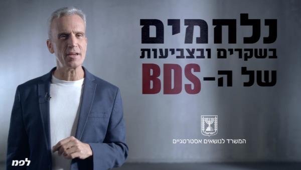 נאבקים ב-BDS, אברי גלעד