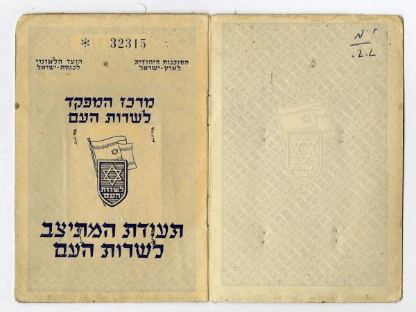 תעודת הפטור של הרב אלישיב