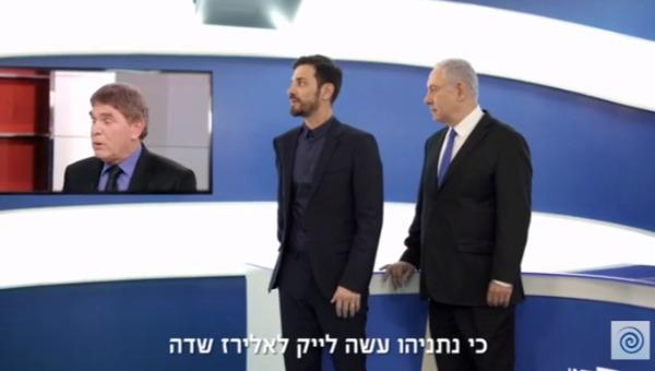 ראש הממשלה בנימין נתניהו ואלירז שדה
