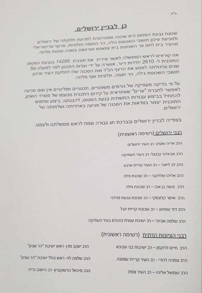 מכתב הרבנים לנתניהו