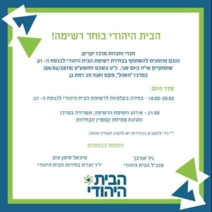 ההזמנה לבחירות בבית היהודי