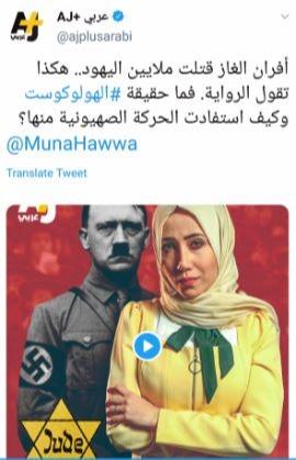 ישראל כממשיכת הנאצים. ציוץ המקדם את הכתבה, שהוסר בהמשך
