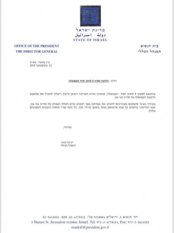 מכתב הנשיא לסיעות
