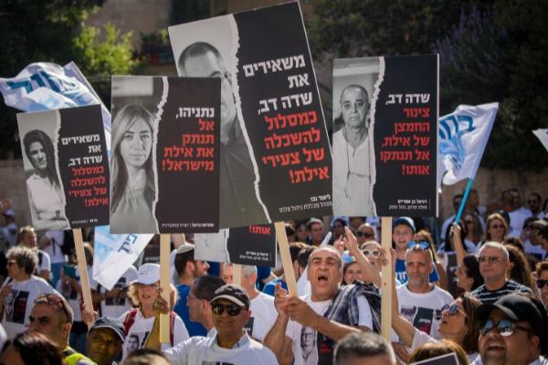 ההפגנה נגד סגירת שדה דב