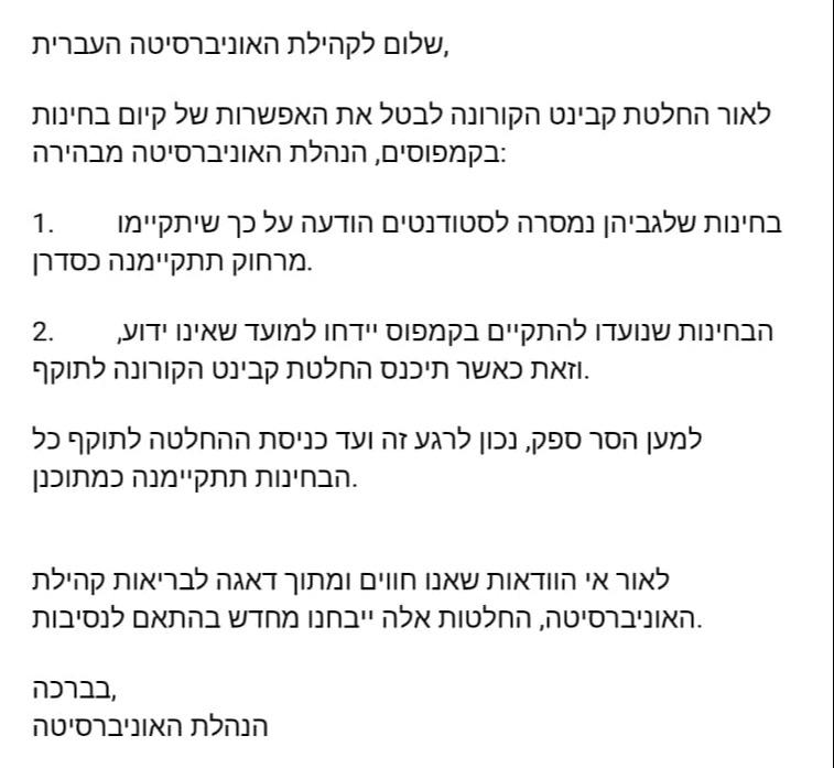הודעת האוניברסיטה העברית לסטודנטים