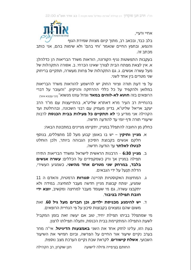 מכתבו של הרב חנן שוקרון