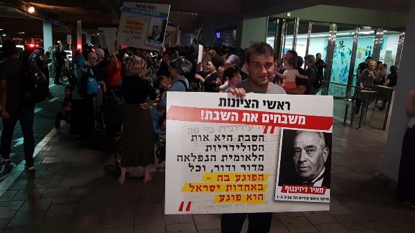 הפגנת מחאה נגד העירייה