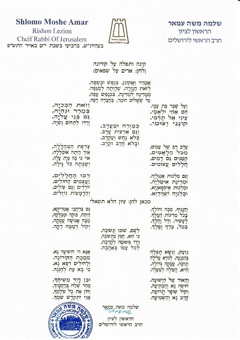 הקינה שכתב הרב עמאר