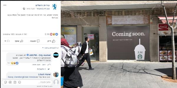 הפוסט של עיריית ירושלים