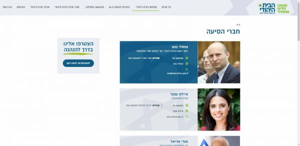בנט בראשות הבית היהודי?