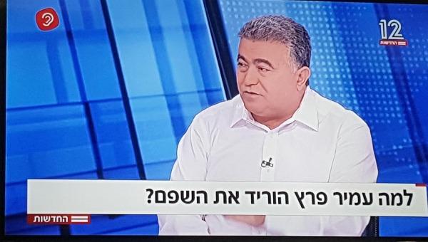 עמיר פרץ במראה החדש (חדשות 12)