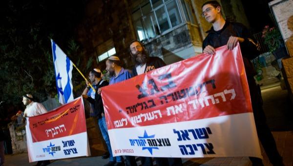 הפגנת עוצמה יהודית