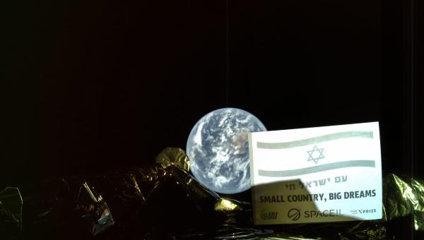 כדור הארץ ודגל ישראל בצילום מהחללית