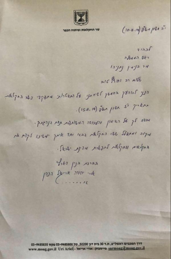 מכתב ההתפטרות של אורי אריאל