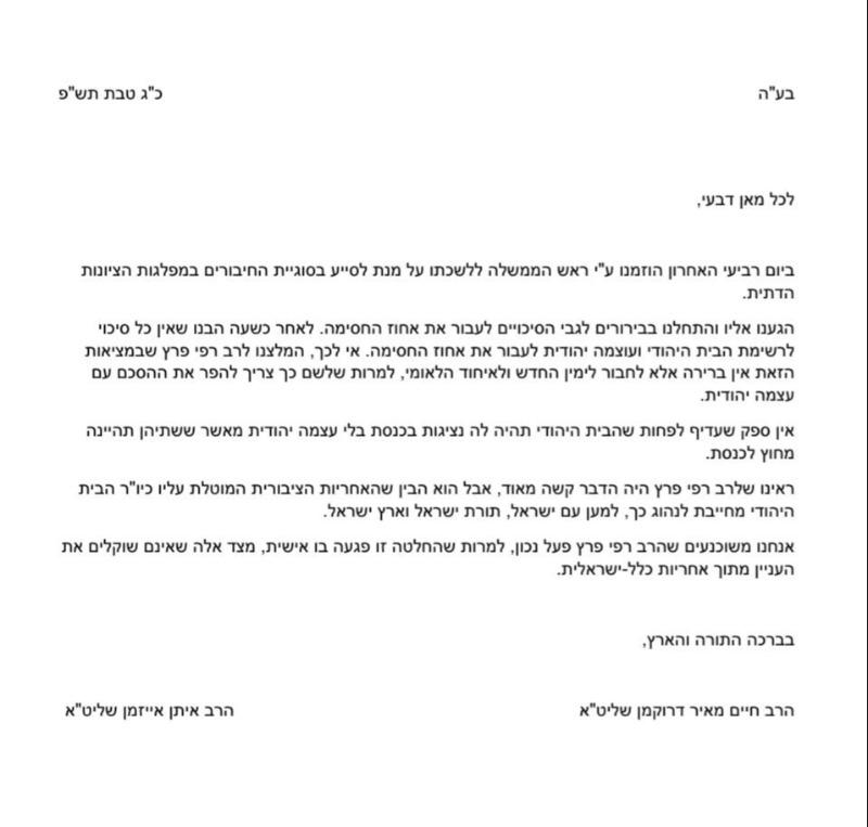 המכתב של הרבנים אייזמן ודרוקמן