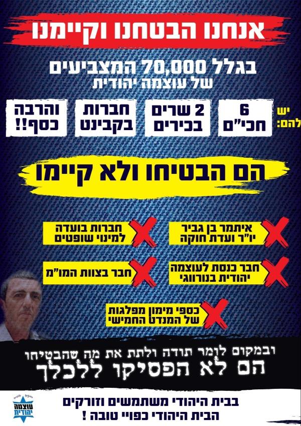 הקמפיין של עוצמה יהודית
