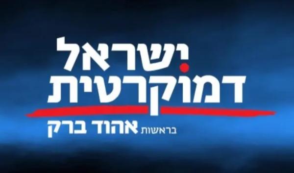"""""""ישראל דמוקרטית"""". מפלגתו החדשה של אהוד ברק"""