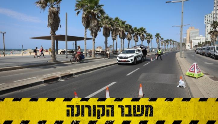 סגר בתל אביב
