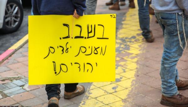 """אחת ההפגנות נגד העינויים בשב""""כ"""