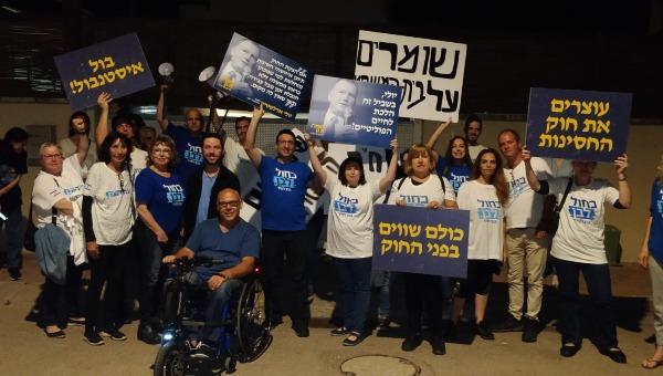פעילי כחול לבן בהפגנה
