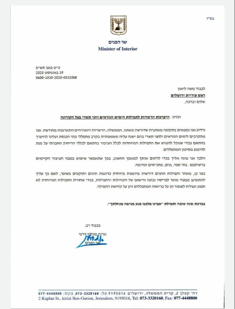 מכתבו של דרעי לראשי הרשויות