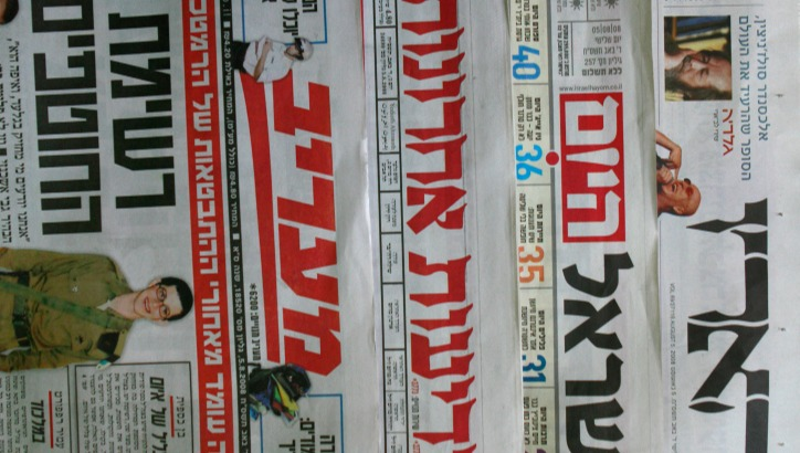 עיתונים יומיים