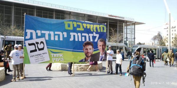 פעילי המפלגה ברחבי הארץ