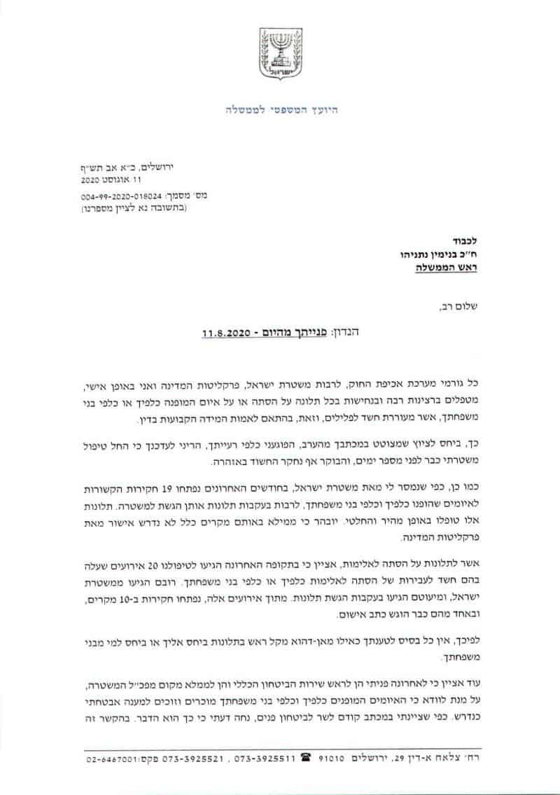 מכתב התגובה של מנדלבליט לנתניהו