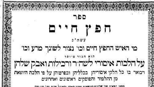 שער ספר שמירת הלשון, המתלווה לפוסט של רבני בית הלל