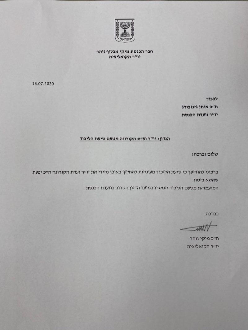 מכתב ההדחה של שאשא ביטון