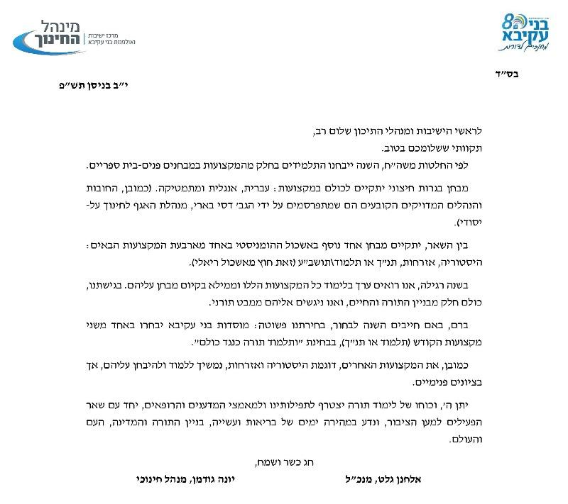 המכתב שנשלח למנהלים