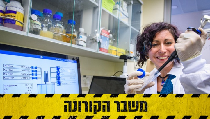 עובדים על חיסון לקורונה בישראל. אילוסטרציה
